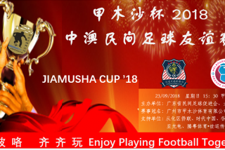 MCSA China Tour 2018